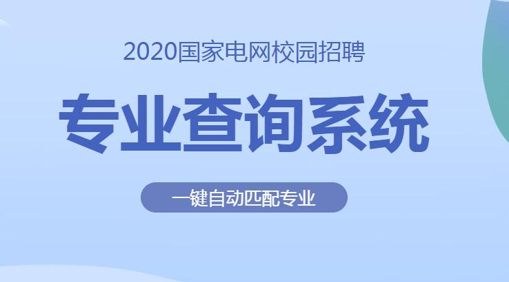 2020国家电网校园招聘专业查询系统