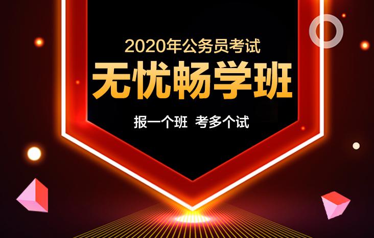 2020年省考面试课程体系