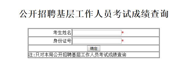 2019广西公路管理局招聘考试成绩查询入口