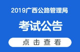 2019年广西公  路管理局招聘基层人员公告信息