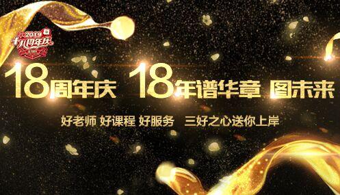 2019年华图十八周年庆活动