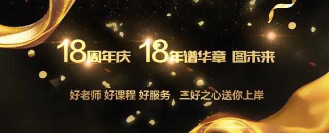 华图教育十八周年庆活动