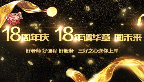 华图18周年庆活动