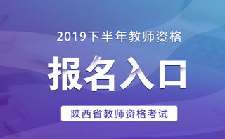 2019下半年陕西省中小学教师资格考试笔试报名入口
