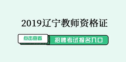 2019下半年辽宁中小学教师资格考试笔试报名入口