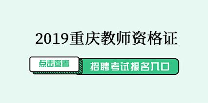2019下半年重庆中小学教师资格考试笔试报名入口