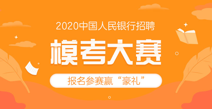 2020中国人民老虎机彩金论坛大全校园招聘模考大赛