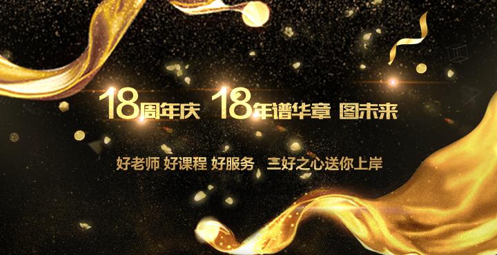 华图18周年庆 谱华章 图未来