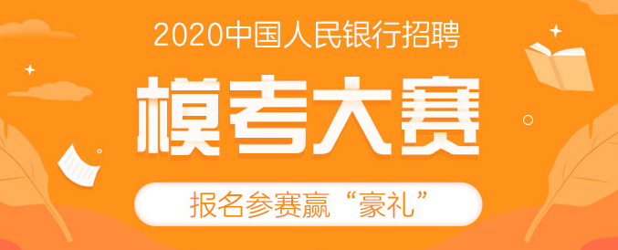 华图金融2020年中国人民银行考试模考大赛