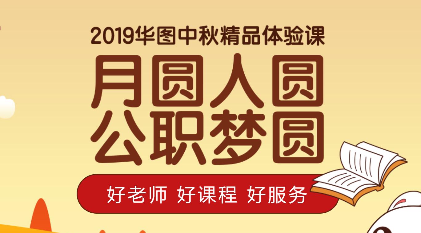 """福建华图2019年中秋节精品体验课""""月圆人圆,公"""