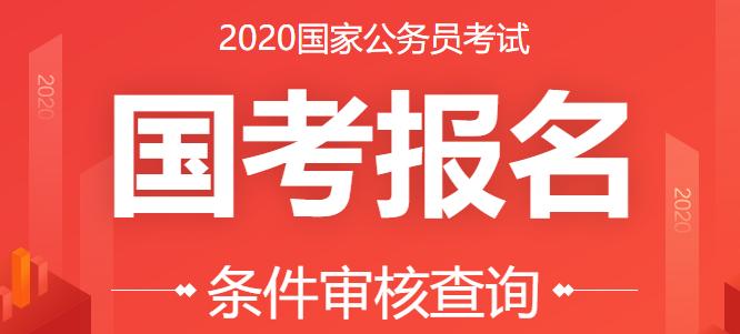 2020国家公务员考试备考移动端专题