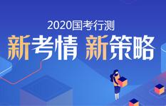2020国考行测新考情新策略
