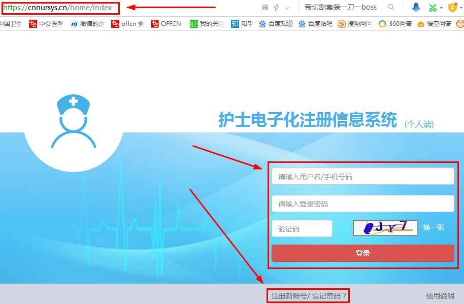 彩神争8下载最新版,国家卫生计生委网站_护士电子化注册入口