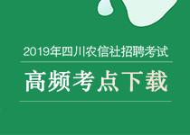 2019四川农信社招聘高频考点下载