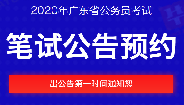 2020年广东省公务员考试公告_2020广东省考公告