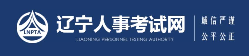 2019年辽宁公务员考试省直机关参公职位表已发布,招录