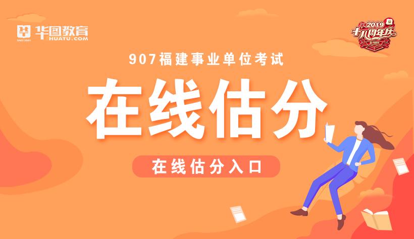 2019年福建事业单位907联考在线估分