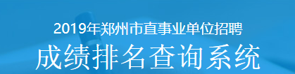 2019郑州市直事业单位成绩排名