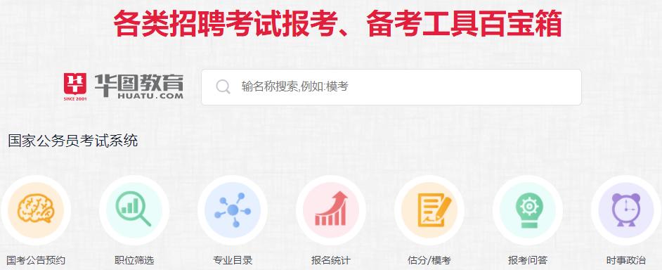 河南华图公务员事业单位备考工具百宝箱