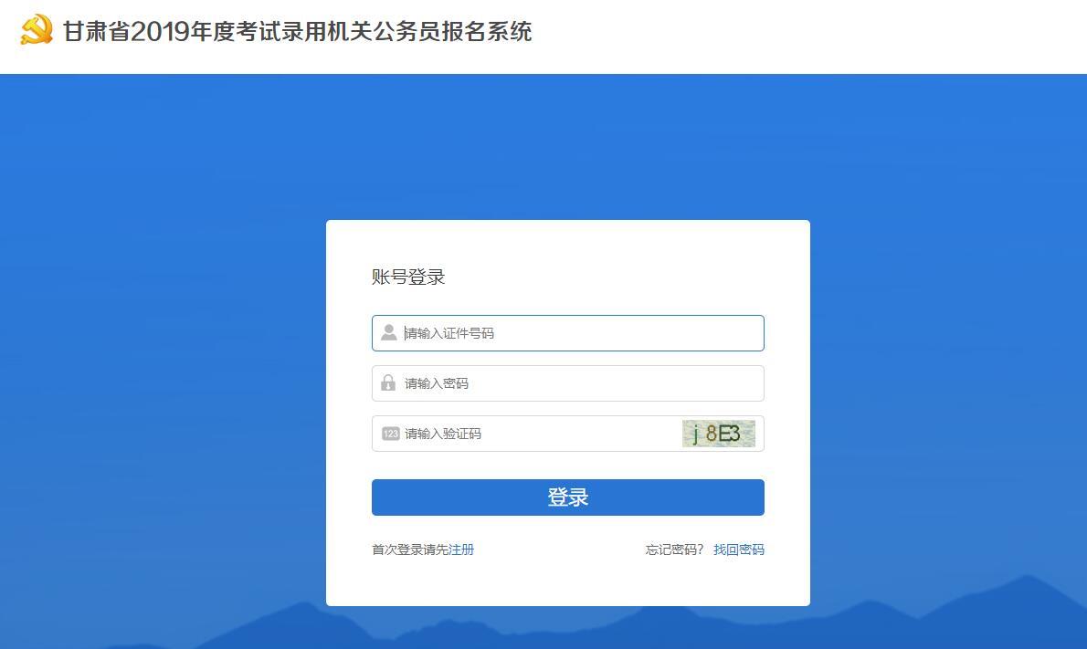 甘肃省2019年度考试录用机关公务员报名系统