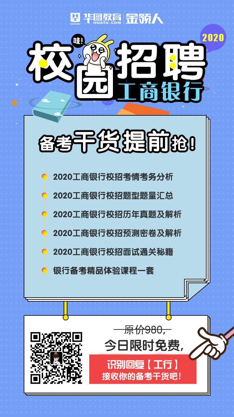 """2020中国工商银行内蒙古分行校园招聘240人公告"""""""
