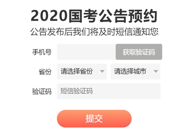 2020国考公告预约