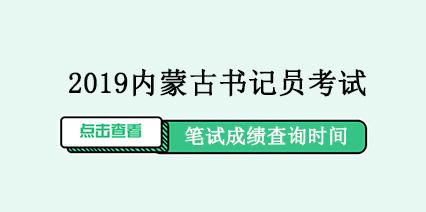 2019内蒙古检察系统考试聘用书记员考试成绩查询时间