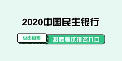 2020中国民生银行校园招聘报名入口