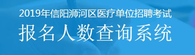 2019信阳浉河区事业单位招聘报名人数查询