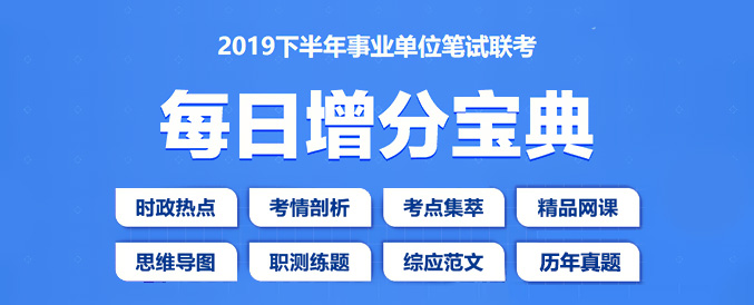 2019下半年事業單位聯考每日爭分寶典