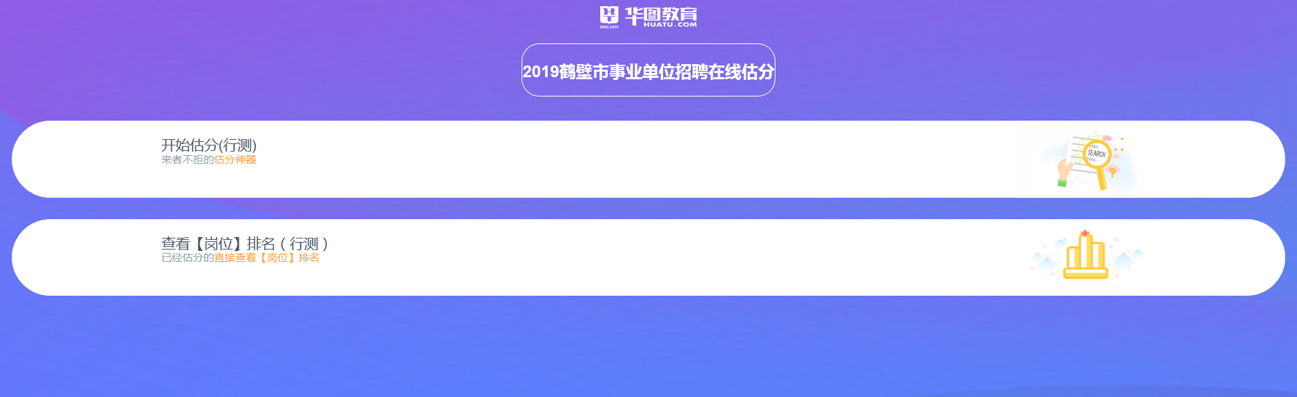 2019鹤壁市事业单位考试在线估分