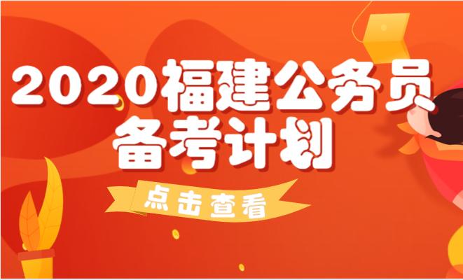 2020年福建省公务员笔试辅导课程