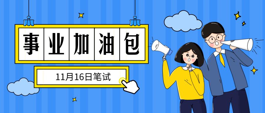 2019年福建在线老虎机娱乐送彩金单位考试加油包