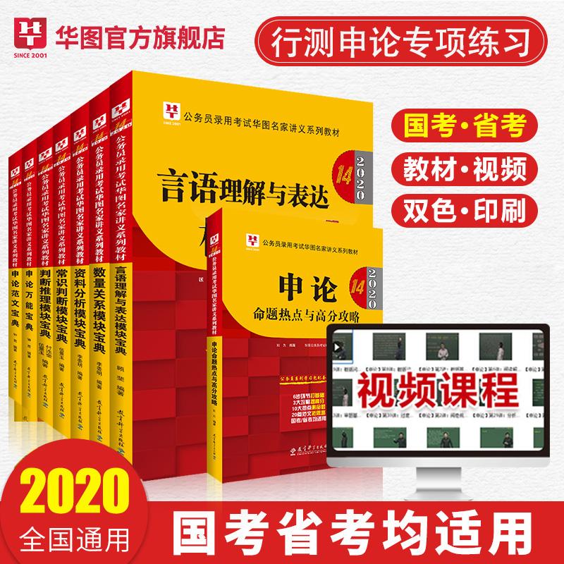 2020(第14版)公务员录用考试华图名家讲义系列教材模块宝典 8本套(行测5本+申论3本)
