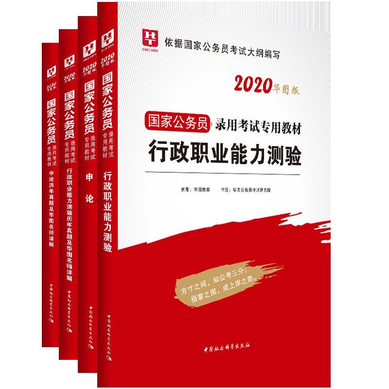 2020-华图版国家公务员录用考试专用(教材+真题)行测+申论 共4本