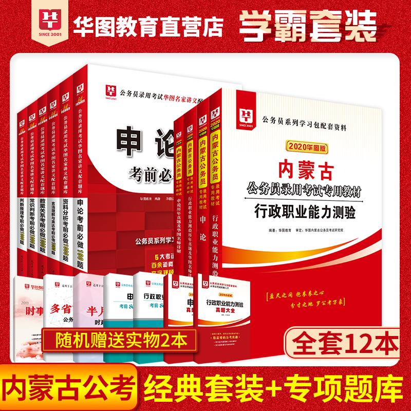 2020华图版内蒙古公务员录用考试专用 教材真题4本+考前必做行测1000题6本 共10本 套装