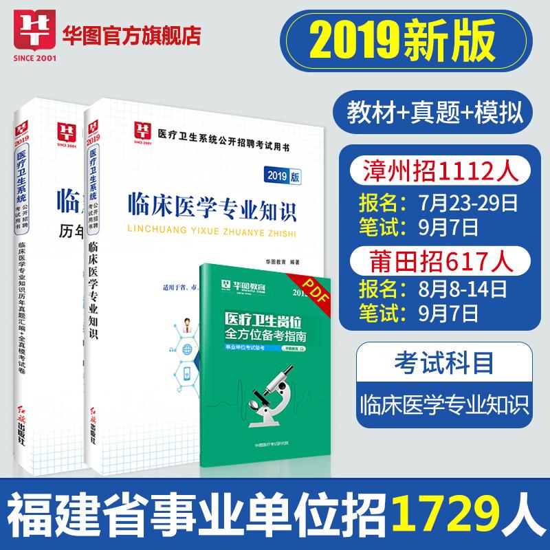 2019医疗卫生系统公开招聘考试用书临床医学专业知识教材+历年2本装