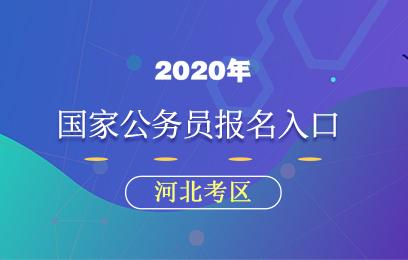 2020国家公务员考试河北考区网上报名入口