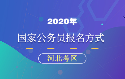 2020国家公务员考试河北考区怎么报名