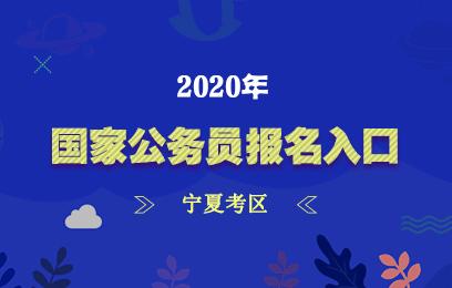 2020国家公务员考试宁夏考区报名时间|入口