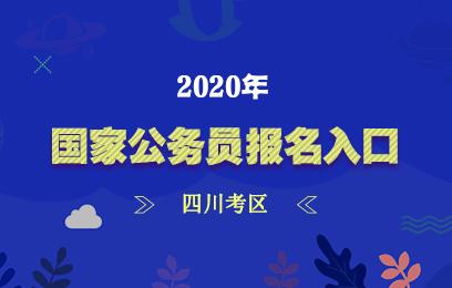 2020国家公务员考试四川考区报名时间|入口