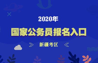 2020国家公务员考试新疆考区报名时间|入口