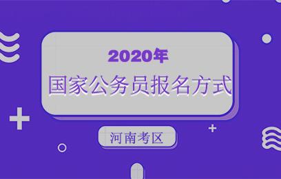 2020国家公务员考试河南考区报名方式