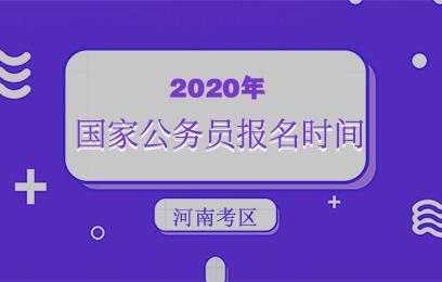 2020国家公务员考试河南考区什么时候报名