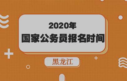 2020国家公务员考试黑龙江考区报名时间 入口