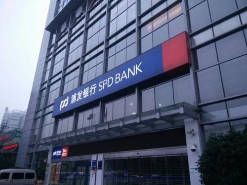报考浦发银行校园招聘有什么条件?