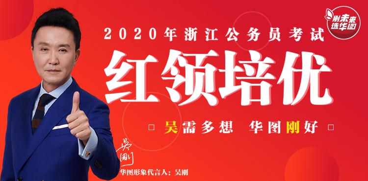 2020浙江省(sheng)公務員紅(hong)領培優