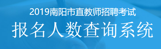 2019南陽市直教師招聘報名人數查詢