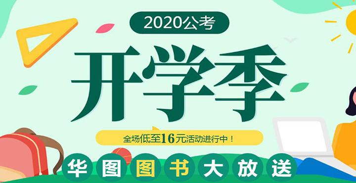 2020年开学季华图图书1折购