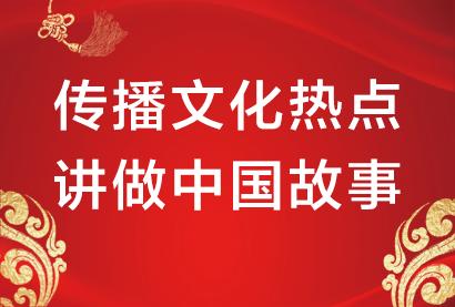 傳播文化熱點 講做中國故事
